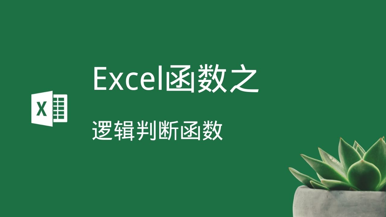 Excel中的逻辑判断函数-and,or,not